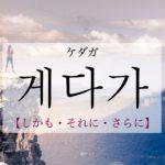 koreanword-besides