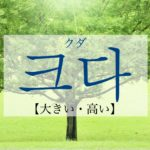 koreanword-big