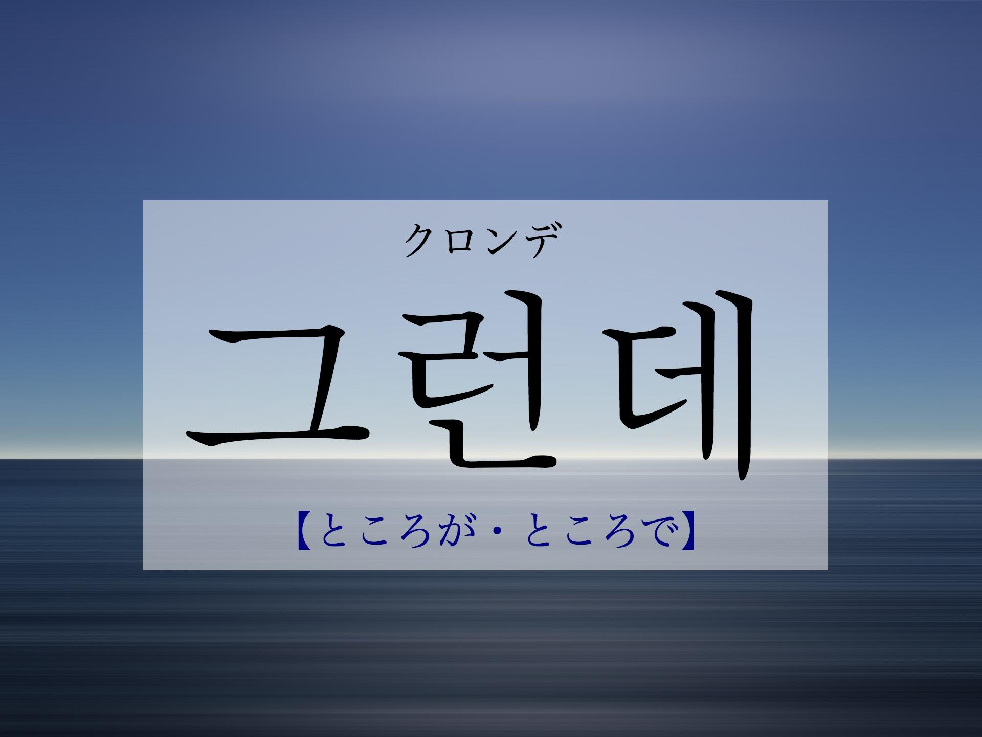 koreanword-bytheway