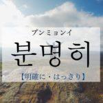koreanword-clearly