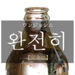koreanword-completely