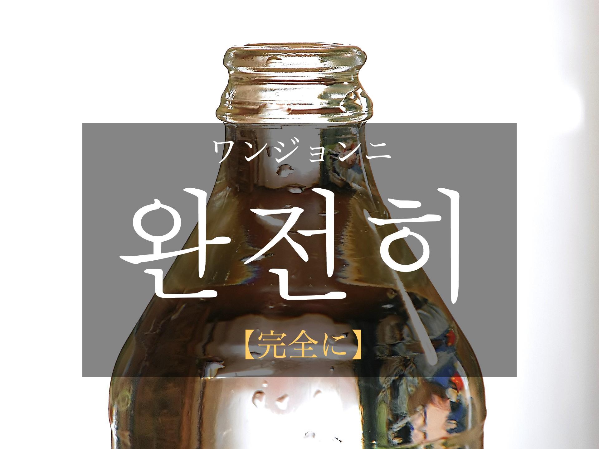 韓国語で「完全に」の【완전히(ワンジョンニ)】をタメ語で覚えよう!