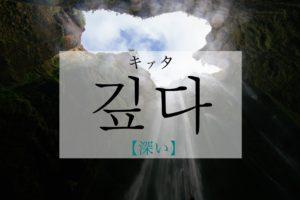 koreanword-deep