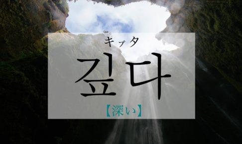 韓国語で「深い」の【깊다(キプタ)】の活用や発音は?例文も!