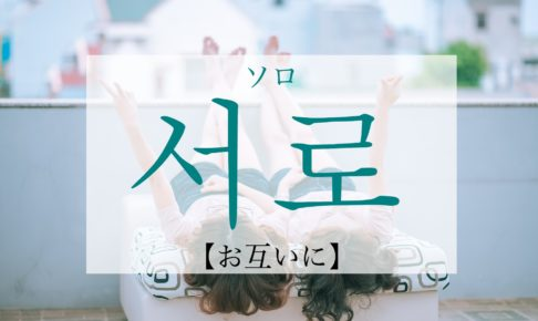韓国語で「お互いに」の【서로(ソロ)】の発音は?使える例文も!