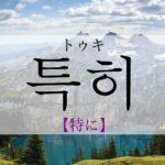 koreanword-especially