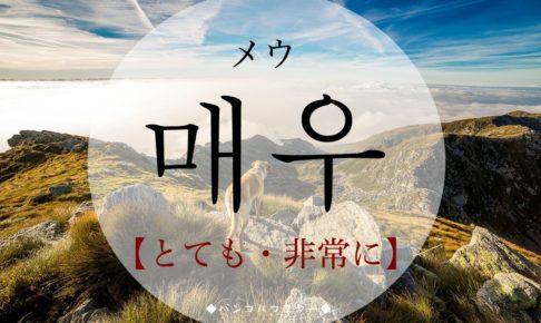 韓国語で「とても・非常に」の【매우(メウ)】の発音は?使える例文も!