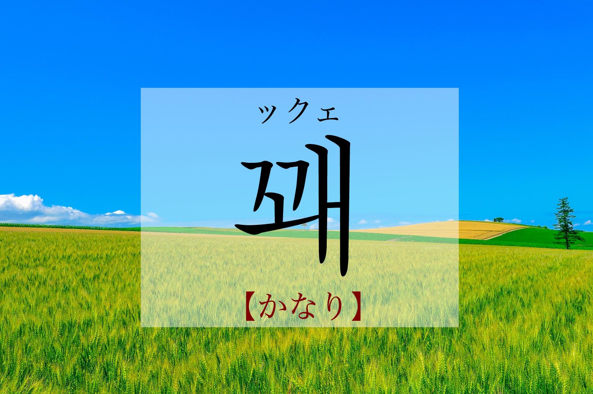 韓国語で「かなり」の【꽤(ックェ)】の発音は?使える例文と一緒に!