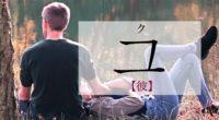 韓国語で「彼(かれ)」の【그(ク)】をタメ語で覚えよう!
