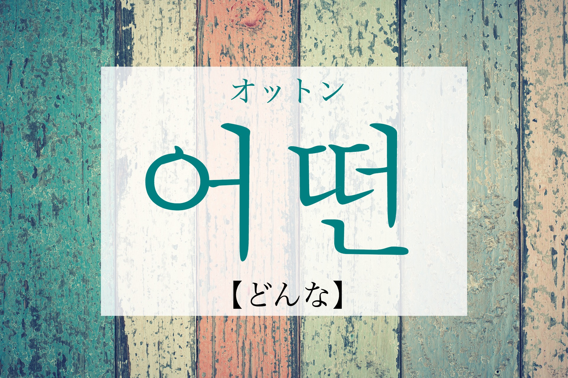 koreanword-how