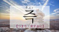 韓国語で「つまり・要するに」の【즉(チュク)】の発音は?使える例文も!