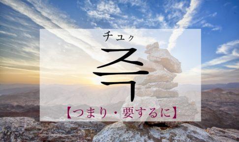 koreanword-in-other-words