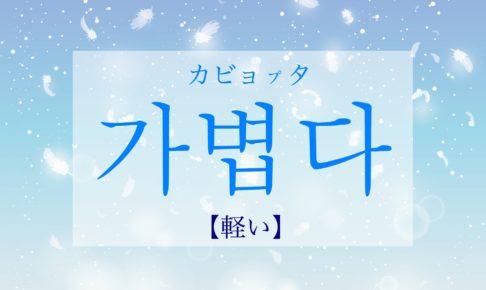 韓国語で「軽い」の【가볍다(カビョプタ)】の活用や発音は?例文も!