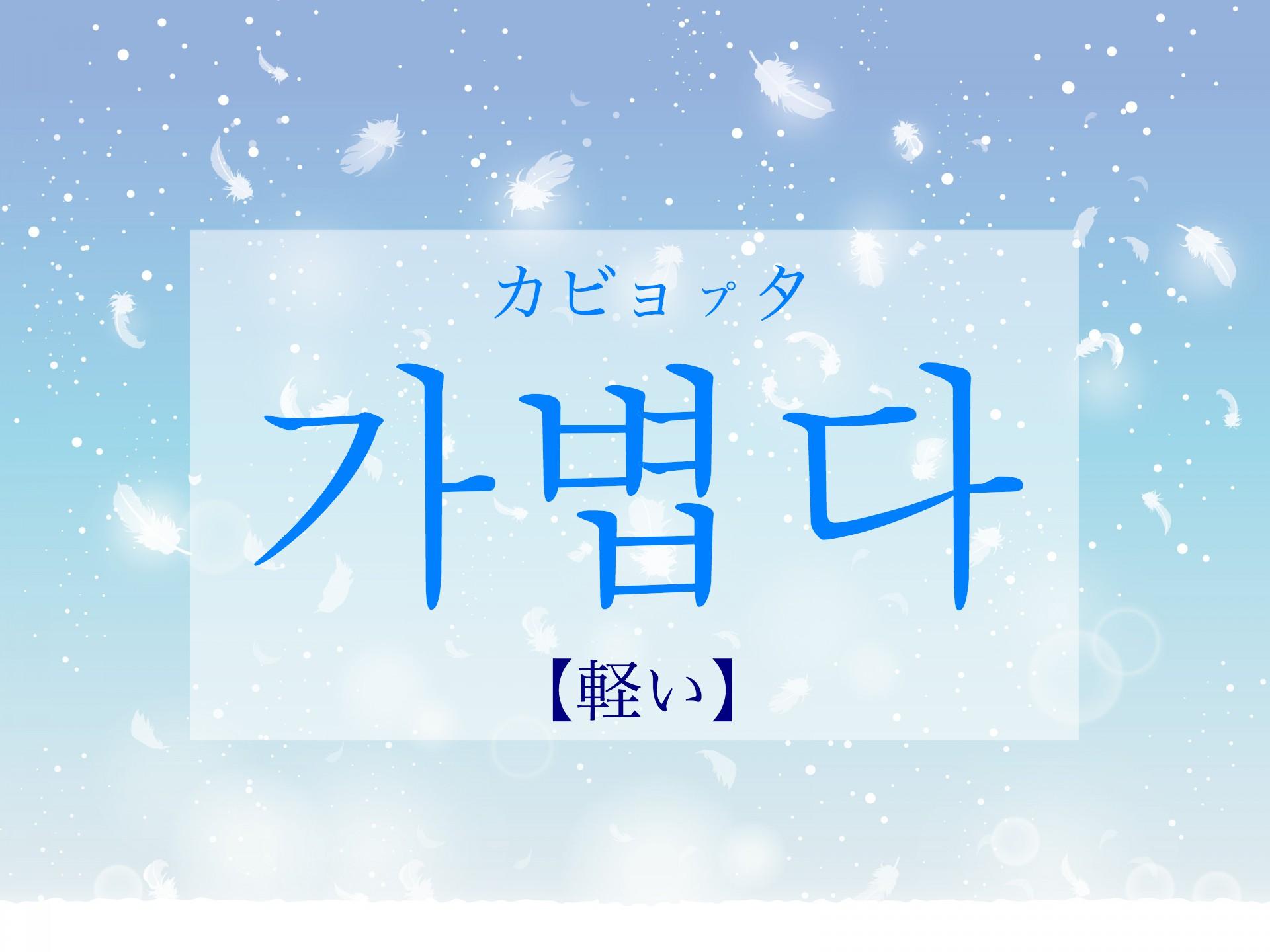 koreanword-light