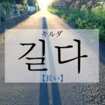koreanword-long