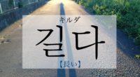 韓国語で「長い」の【길다(キルダ)】の活用や例文・発音は?タメ語で覚えよう!