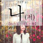 koreanword-me