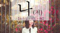 韓国語で「わたし・ぼく・オレ」の【나(ナ)】をタメ語で覚えよう!