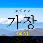 koreanword-most