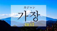 韓国語で「最も」の【가장(カジャン)】をタメ語で覚えよう!