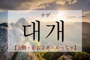 koreanword-mostly