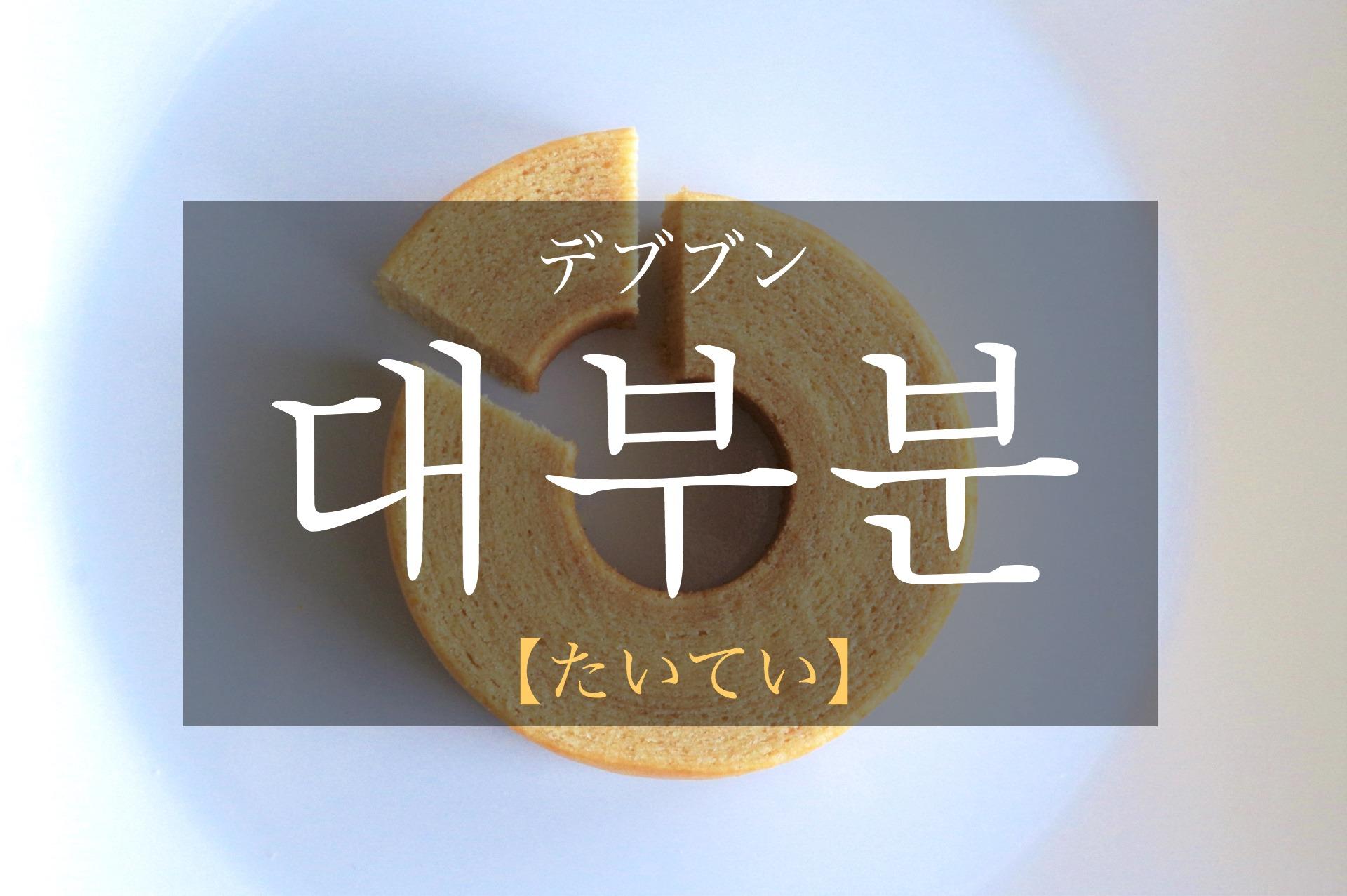 韓国語で「たいてい」の【대부분(デブブン)】をタメ語で覚えよう!