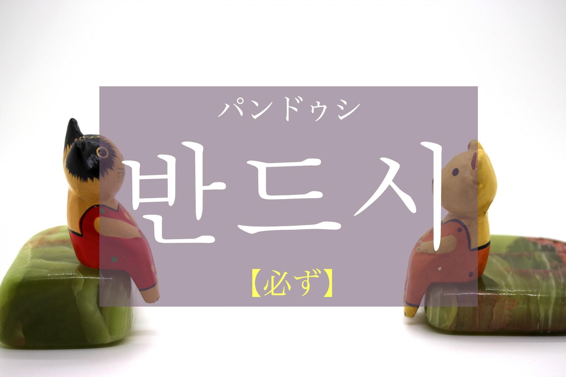 koreanword-must