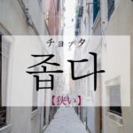 koreanword-narrow