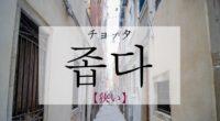 韓国語で「狭い」の【좁다(チョプタ)】の活用や発音は?例文も!