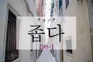 koreanword-narrow