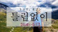 韓国語で「間違いなく」の【틀림없이(トゥリムオプシ)】の発音や例文は?