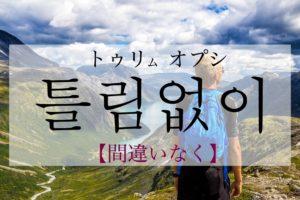 koreanword-no-doubt