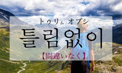 韓国語で「間違いなく」の【틀림없이(トゥリムオプシ)】の発音・例文は?