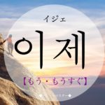koreanword-now