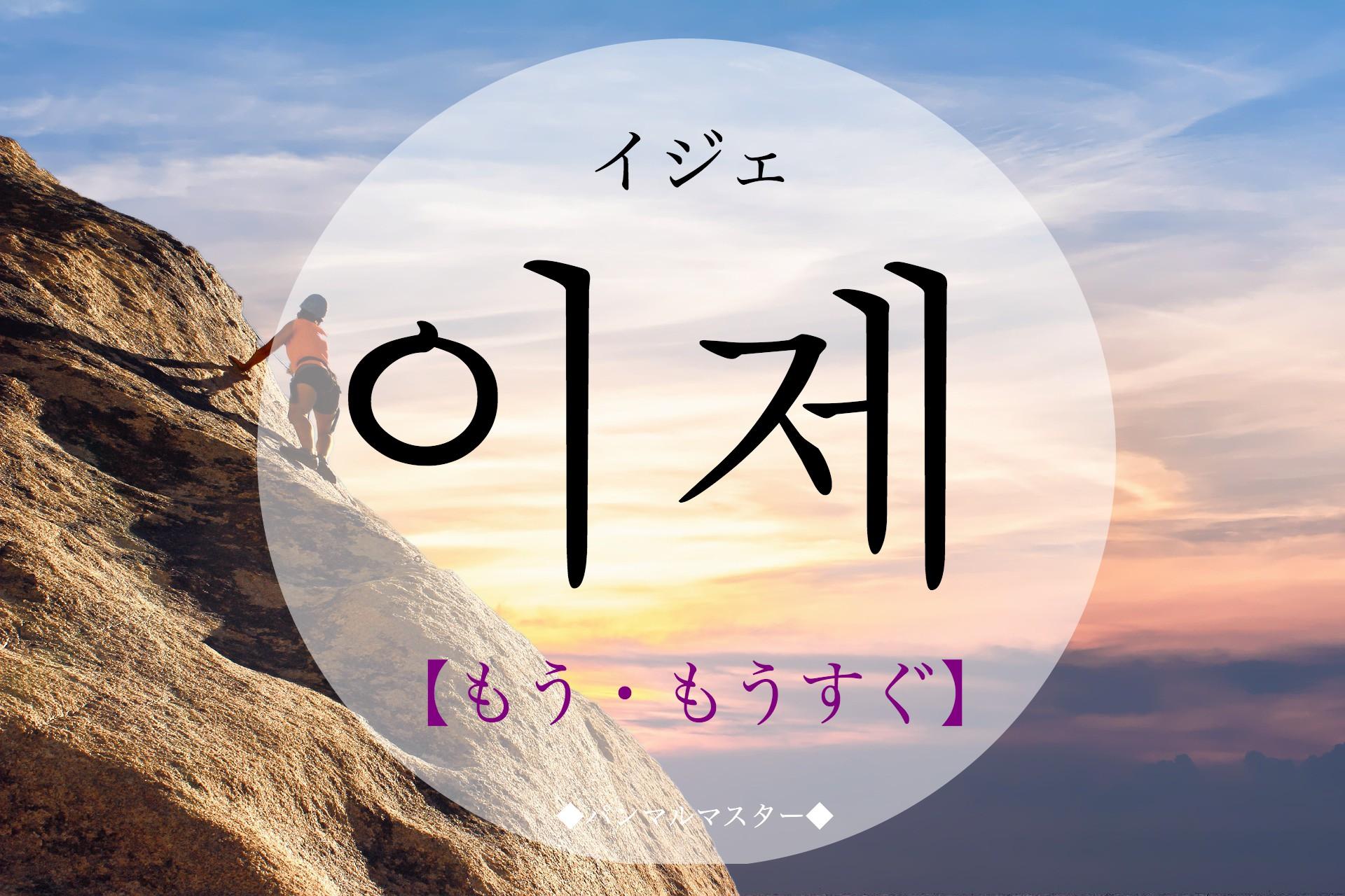 koreanword-now