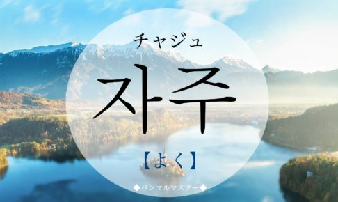 koreanword-often