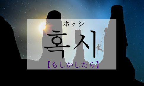 韓国語で「もし・もしかしたら」の【혹시(ホクシ)】の発音は?例文も!