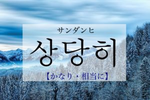 koreanword-pretty