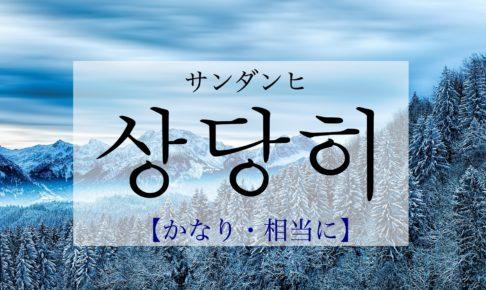 韓国語で「かなり・相当に」の【상당히(サンダンヒ)】の発音は?使える例文も!