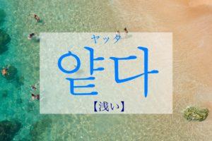 koreanword-shallow