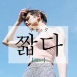 koreanword-short