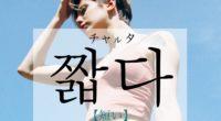 韓国語で「短い」の【짧다(チャルタ)】の活用や例文・発音は?タメ語で覚えよう!