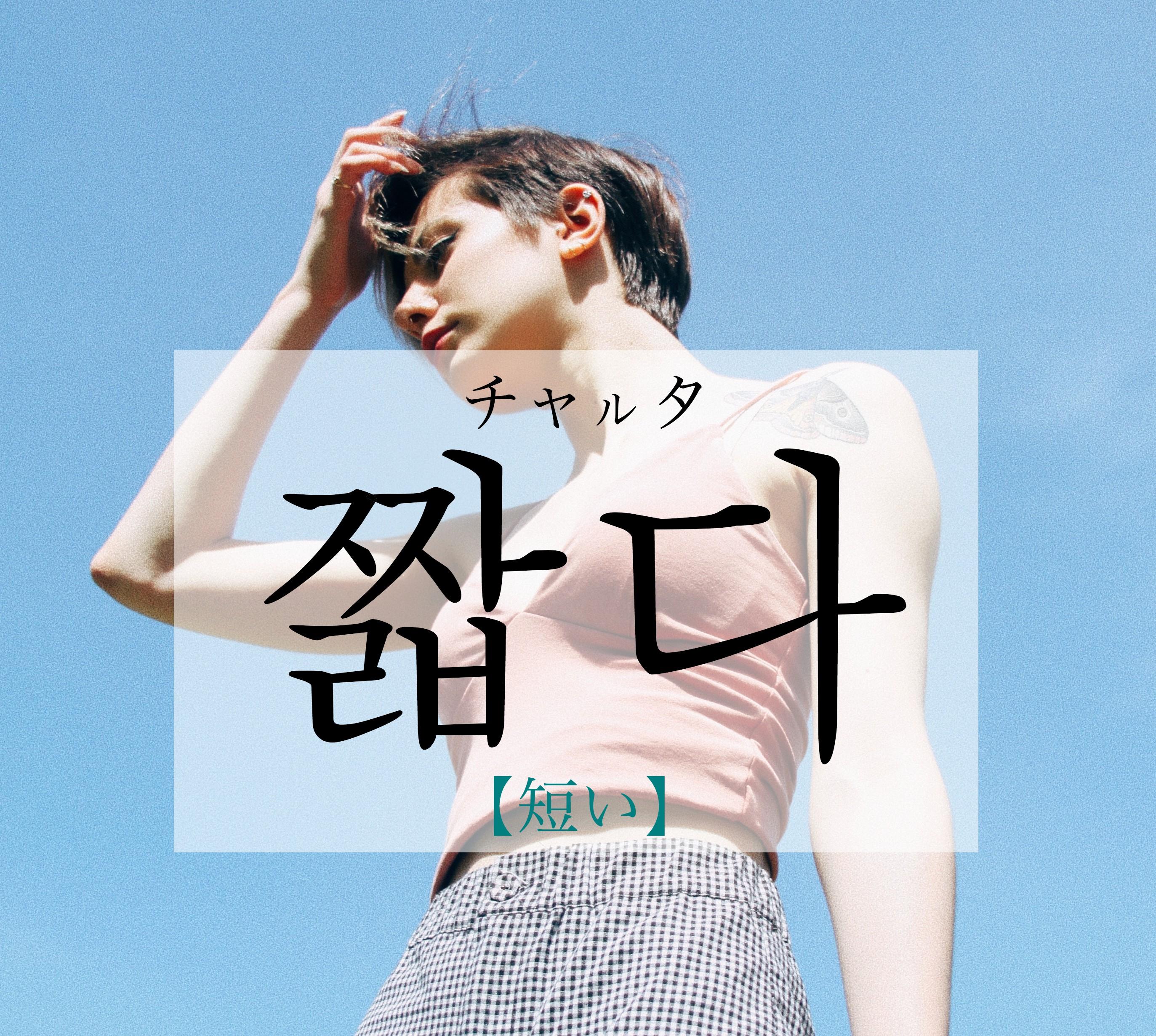 韓国語で「短い」の【짧다(チャルタ)】の活用や発音は?