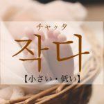 koreanword-small
