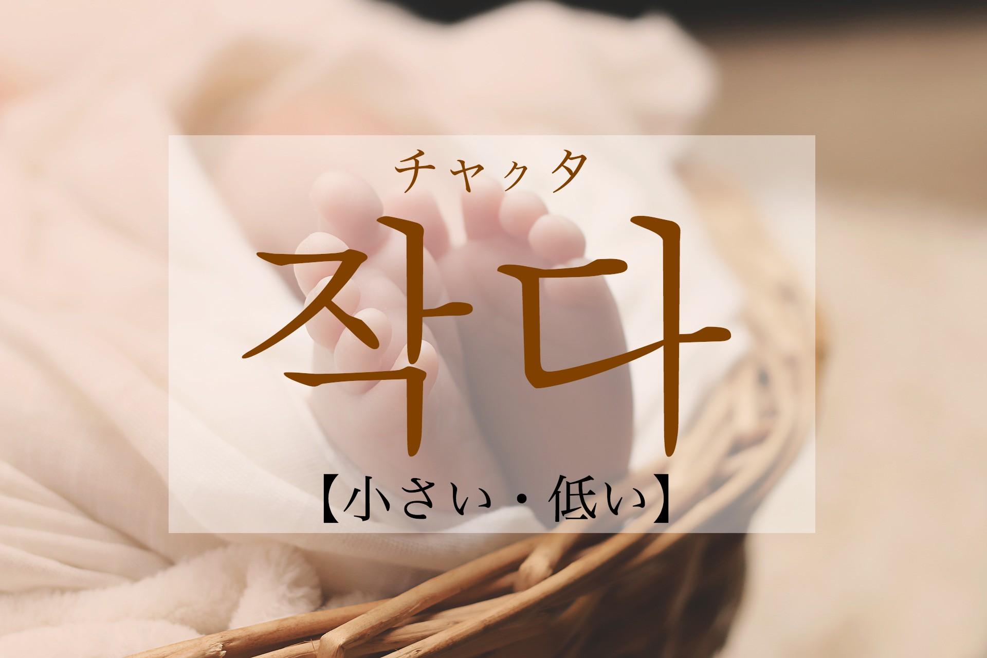 韓国語で「小さい・低い」の【작다(チャクタ)】の活用や発音は?