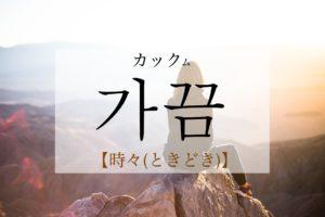 koreanword-sometimes