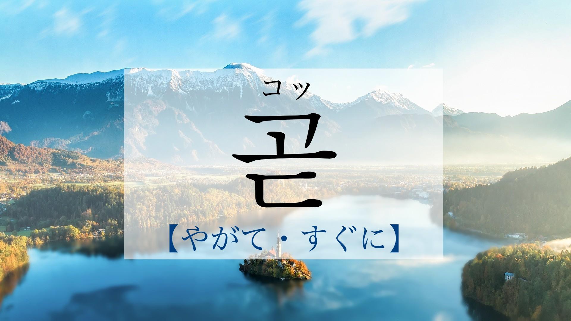 koreanword-soon