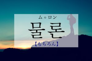 koreanword-sure