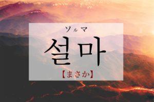 koreanword-surely