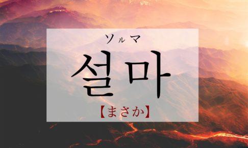 韓国語で「まさか」の【설마(ソルマ)】の発音は?使える例文も!